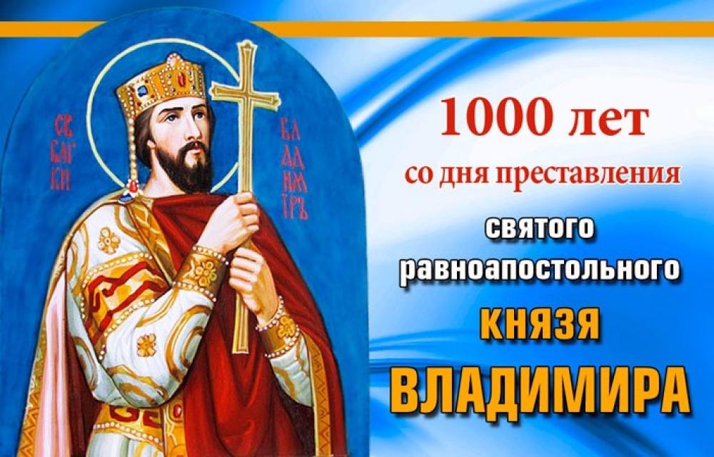 День князя владимира поздравления 16